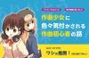 作曲少女珠ちゃん「お前はインプット過多による創作便秘中だ」ワシ「ギクギクッ!!」
